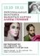 Персональная выставка вышивки Алины Гуриной. Мозырский объединённый краеведческий музей. г. Мозырь, 2017 г.