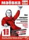 ГУ «Витебский районный историко-краеведческий музей» приглашает всех желающих 1 мая в 13:00 в аг. Октябрьская. Гостей ждет развлекательная программа, выставки, конкурсы, танцы. Вход бесплатный